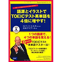 Is increased to four times the TOEIC (R) test in English words and illustrations with CD etymology! (CD BOOK)...
