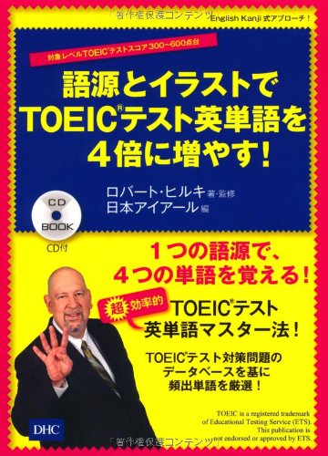 Is increased to four times the TOEIC (R) test in English words and illustrations with CD etymology! (CD BOOK) (2011) ISBN: 4887245106 [Japanese Import]