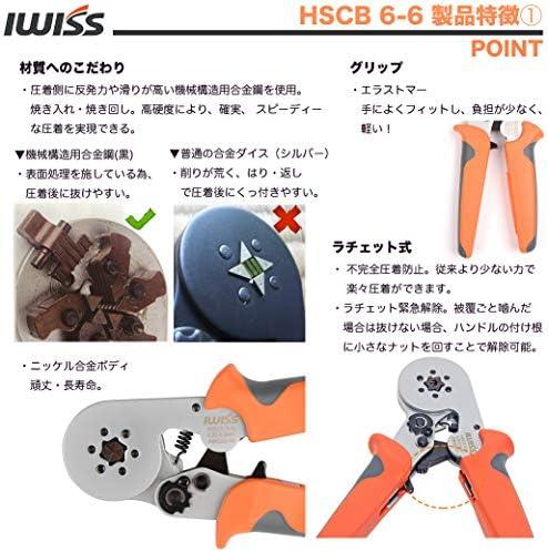 [スポンサー プロダクト]アイウィス(IWISS) フェルール用圧着ペンチ ワイヤーエンドスリーブ用 棒端子用 0.25-6.0mm2 HSC8 6-4A [並行輸入品]