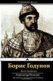 img - for Boris Godunov by Alexander Sergeyevich Pushkin (2014-02-02) book / textbook / text book