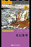 史记故事 (世界少年文学经典文库)