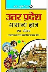 उत्तर प्रदेश सामान्य ज्ञान-एक परिचय (Hindi Edition) Kindle Edition