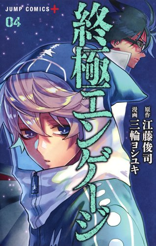 終極エンゲージ 4 (ジャンプコミックスDIGITAL)