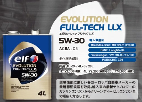 【1ケース 4L×6缶セット】 エルフ エボリューション フルテック LLX 5W-30 B00MXU3ZJI