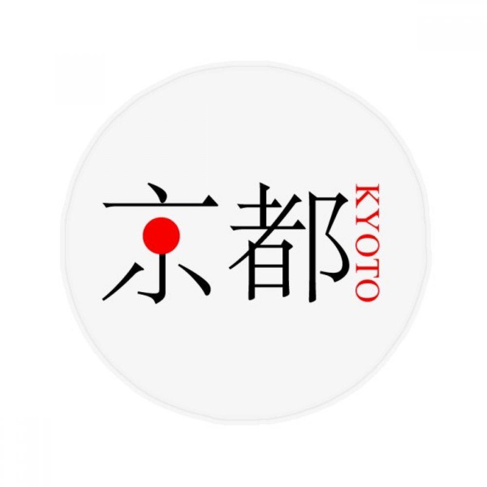DIYthinker Kyoto Japaness City Name Red Sun Flag Anti-Slip Floor Pet Mat Round Bathroom Living Room Kitchen Door 80Cm Gift