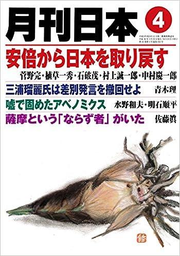 月刊日本2018年4月号 | |本 | 通...