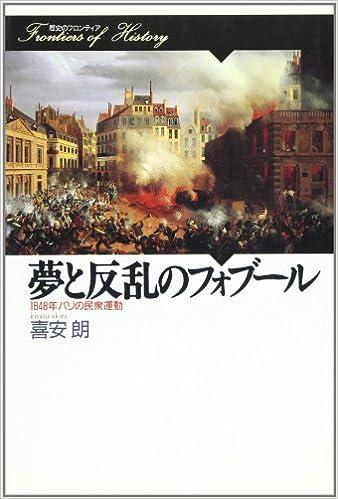夢と反乱のフォブール―1848年パ...