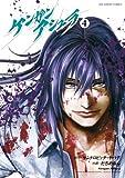 Kengan Asura #4 (Ura Sunday Comics) [Japanese Edition]