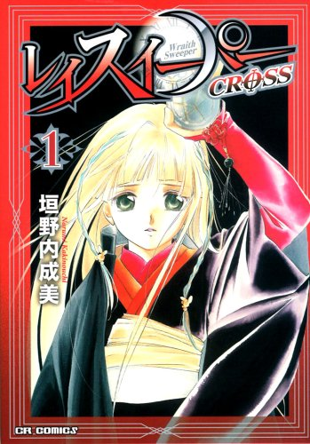 Ray sweeper cross 1 (CR COMICS) (2008) ISBN: 4861765242 [Japanese Import]