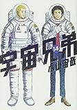 Uchu Kyodai 14 (Japanese Edition)