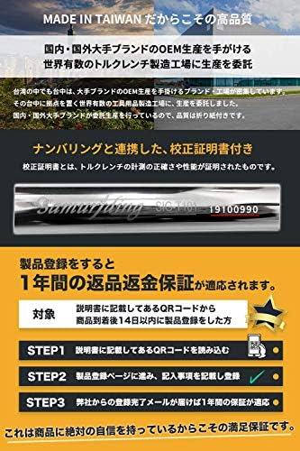[スポンサー プロダクト]【ロックリング・高視認性目盛り】Samuriding トルクレンチ 自動車 タイヤ交換 12.7mm (1/2インチ) 薄口ロングソケット付 40-200N・m (ブルー)