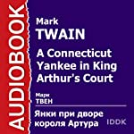 A Connecticut Yankee in King Arthur's Court [Russian Edition] | Mark Twain