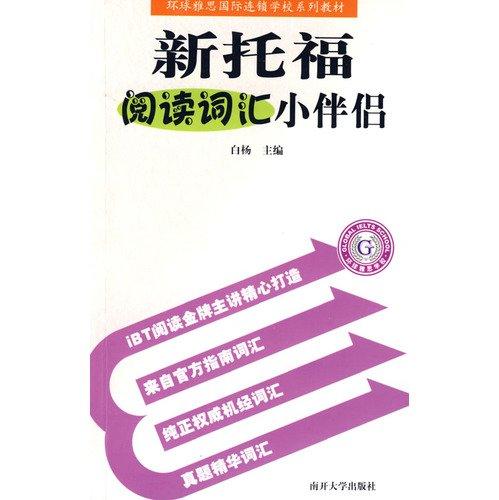 New TOEFL vocabulary to read the small partner