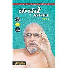Kadve Pravachan - Part 8 in Hindi by Jain Muni Tarun Sagar Ji Maharaj (Hindi Edition)