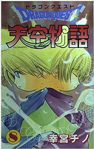 ドラゴンクエスト天空物語 8 (ス...