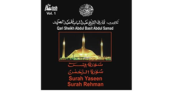 Surah Rehman (Complete) by Qari Sheikh Abdul Basit Abdul
