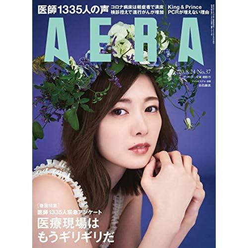 AERA 2020年 8/24号 表紙画像