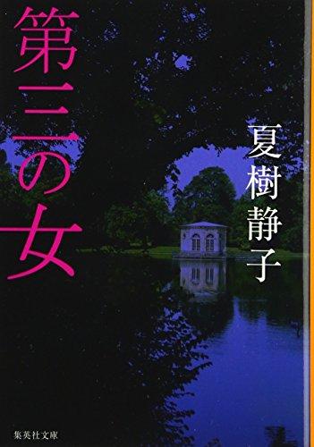 第三の女 (集英社文庫)