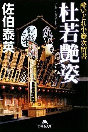 杜若艶姿―酔いどれ小籐次留書 (幻冬舎文庫)