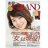 美的 GRAND 2019年秋号 KohGenDo 江原道 ファンデーション&メイク下地