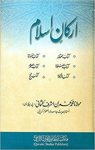 Arkan e Islam (Urdu Book): Maulana Muhammad Imran Ashraf