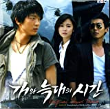 [CD]犬とオオカミの時間 韓国ドラマOST