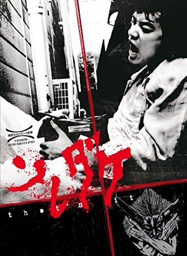 That's It (Omu) - Uncut/Mediabook (+ DVD) [Blu-ray] [Limited Edition]
