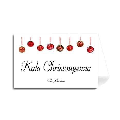 Merry Christmas In Cursive.Amazon Com Greek Merry Christmas Greeting Card Hanging