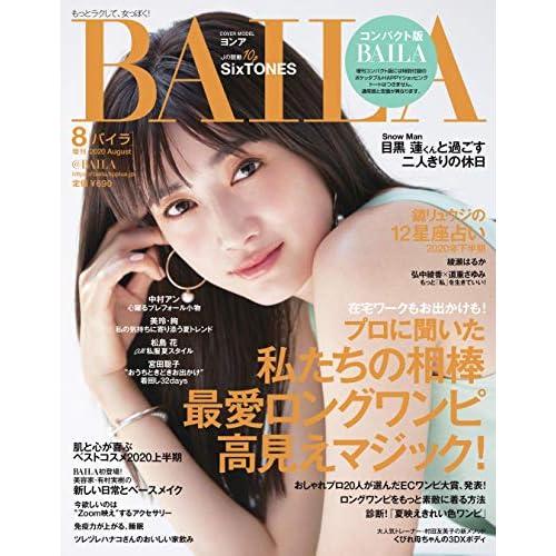 BAILA 2020年8月号 追加画像