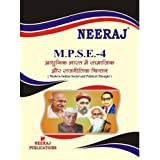 MPSE4-Modern Indian Social & Political Thought (IGNOU help book for MPSE-4 in Hindi Medium )