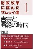 zaiseikaikaku ni idonda samuraitachi 1: Yoshimune to danzetsu no jidai zaiseikaiku ni idonda samuraitachi (furou paburikeisyonzu) (Japanese Edition)