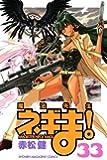 魔法先生ネギま!(33) (講談社コミックス)