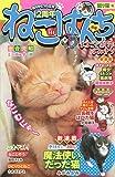 ねこぱんち No.144 眠り猫号 (にゃんCOMI廉価版コミック)