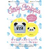 Candy Stripper 2013 ‐ SPRING & SUMMER 小さい表紙画像