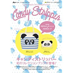 Candy Stripper 最新号 サムネイル