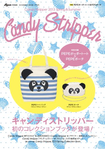 Candy Stripper 最新号 表紙画像