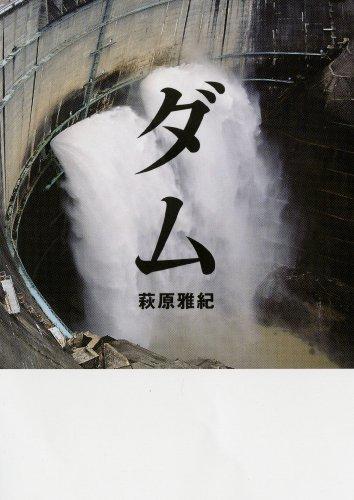 ダム (文庫ダ・ヴィンチ)