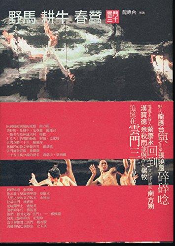 Cloud Gate Dance Theatre / Ye ma geng niu chun can : Yun men san shi