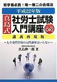 真島式社労士試験入門講座〈平成22年版〉