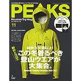PEAKS 2020年11月号