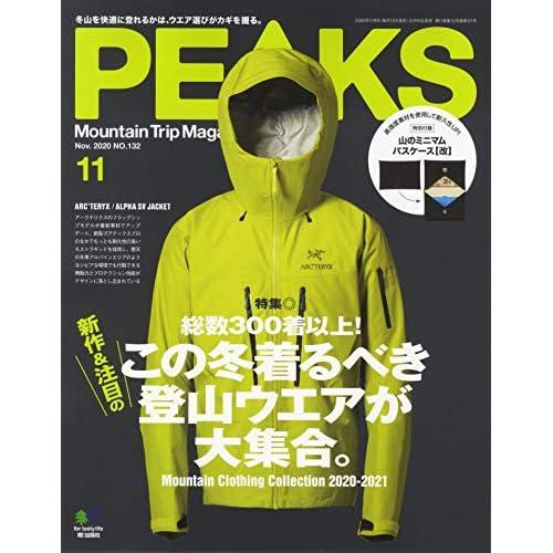 PEAKS 2020年11月号 画像