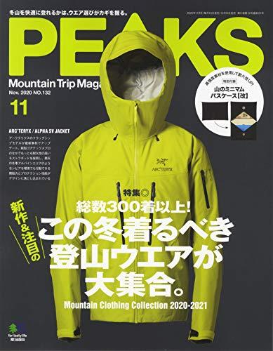PEAKS 2020年11月号 画像 A