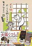 犬と猫どっちも飼ってると毎日たのしい(3)犬猫くつしたセット付き限定版 (講談社キャラクターズA)