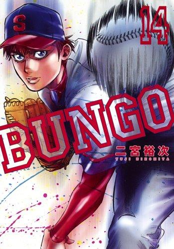 BUNGO─ブンゴ─ 14 (ヤングジャンプコミックス)