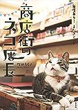 毎度あり! またきてニャ 商店街のネコ店長 (文春e-book)