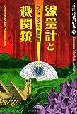 片山杜秀の本(5)線量計と機関銃──ラジオ・カタヤマ【震災篇】