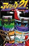 Eyeshield 21 Vol.34 (Japanese Edition)