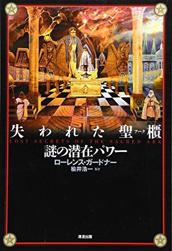 失われた聖櫃(アーク) 謎の潜在パワー