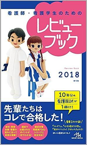 看護師・看護学生のためのレビューブック2018