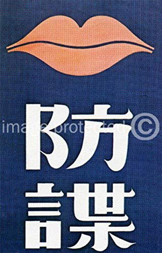 AGS - Zip up Your Lips! Vintage Japanese World War Two WW2 WWII Military Propaganda Poster - 24x36 ()